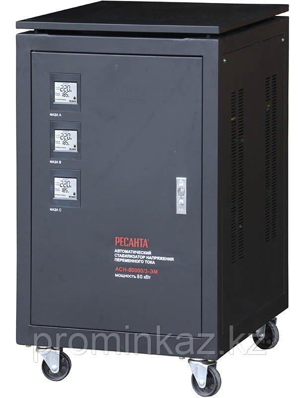 Стабилизатор ЭМ 80 000/3 АСН -80кВт