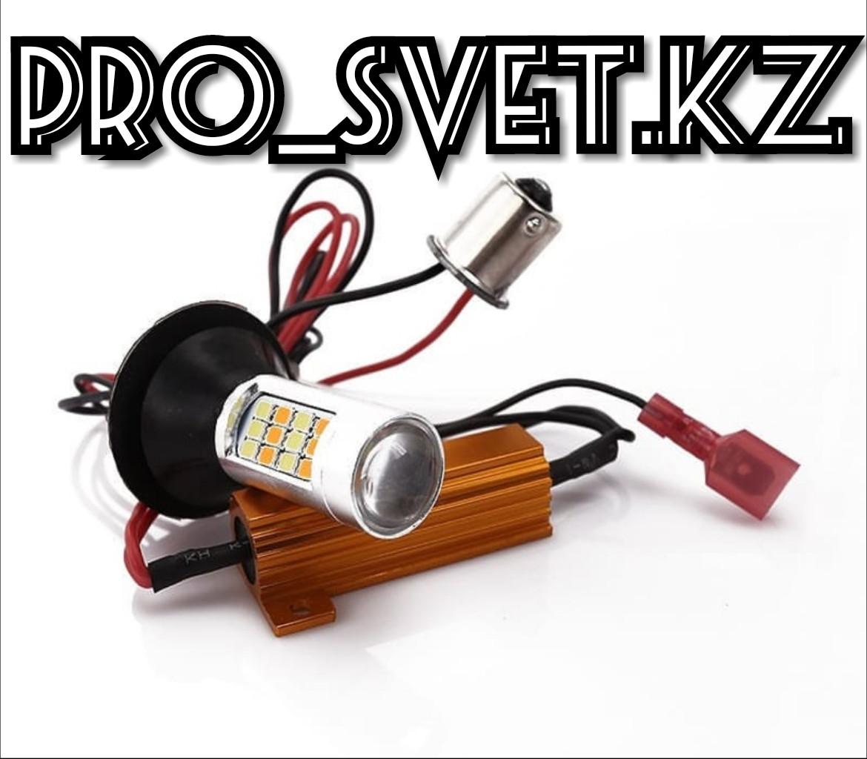 Лампы ДХО+ поворотники комплект (DRL+Turning Light)
