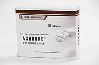 Азинокс таблтеки № 10, противогельминтный препарат