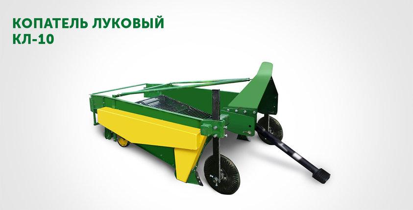 КОПАТЕЛЬ ЛУКОВЫЙ КЛ-10 (НАИР), фото 2