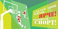 Плакаты для спортивных мероприятий, фото 2