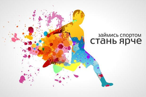 Плакаты для спортивных мероприятий