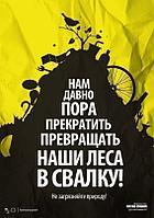 Социальные плакаты, фото 2