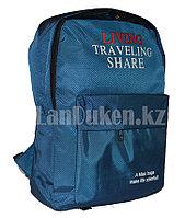 Рюкзак с боковыми карманами Living traveling share, синий