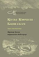 Қозы К рпеш-Баян сұлу /Лиро-эпостық жыр