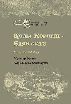 Қозы Көрпеш-Баян сұлу /Лиро-эпостық жыр