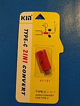 Адаптер KIN KY 181  2-in-1 Type-C Audio Converter
