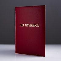 Папка адресная 'На подпись' бумвинил, мягкая, бордовый, А4