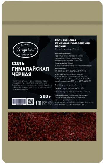 Соль гималайская черная, 300 г