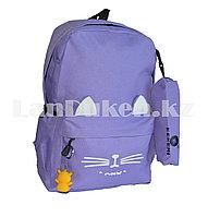 Универсальный школьный рюкзак с пеналом с ушками кошки и брелоком сиреневый