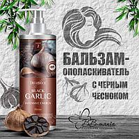 Интенсивный бальзам - ополаскиватель «Черный чеснок» Black Garlic Intensive Energy Deoproce 1000ml.