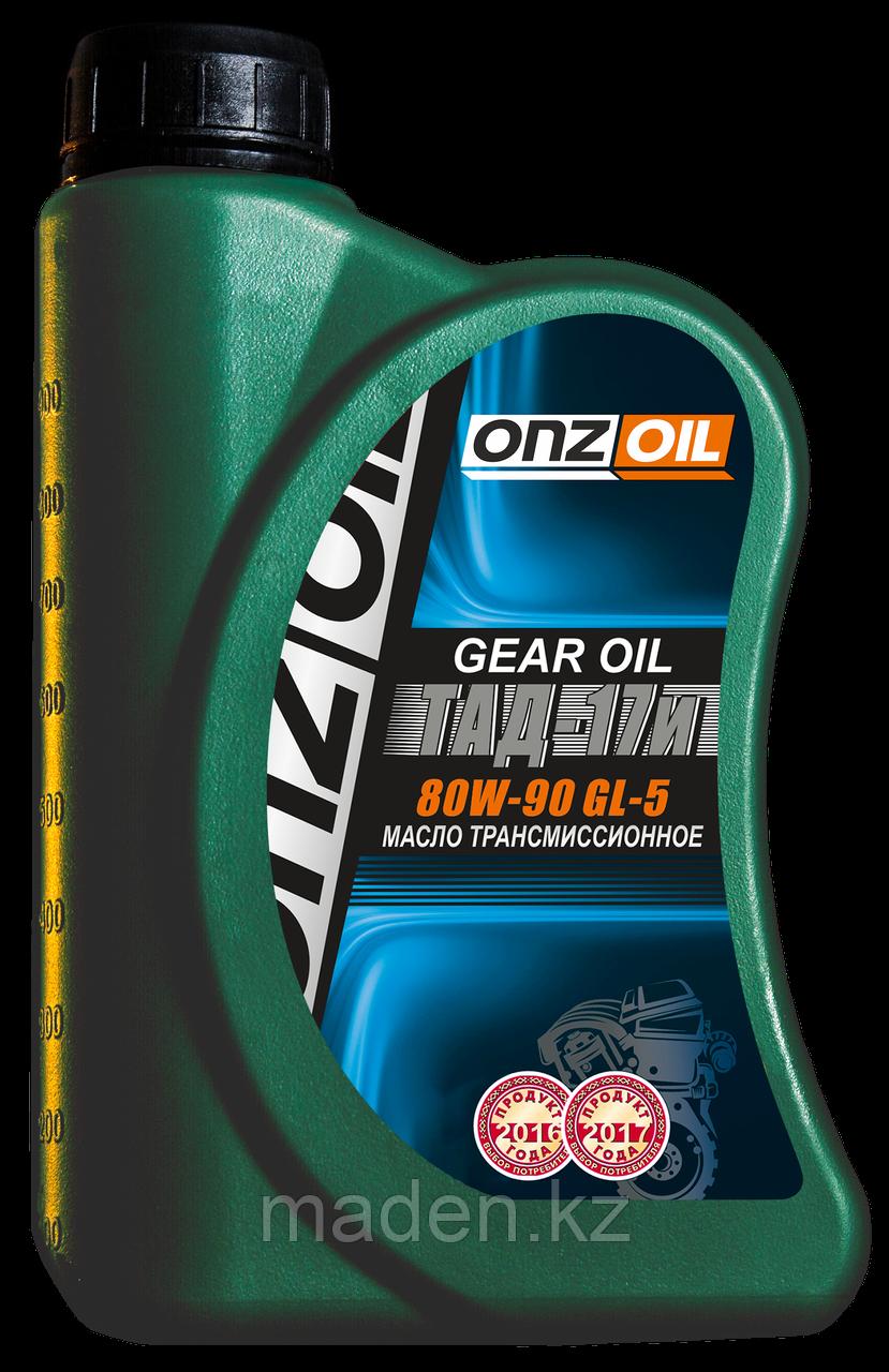 Трансмиссионное масло ONZOIL ТАД-17 GL-5 80W90 0.9