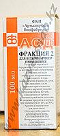 АСД - 2 антисептик Дорогова (фракция 2)
