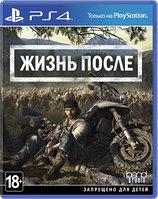 Игра для консоли PS4: Days Gone