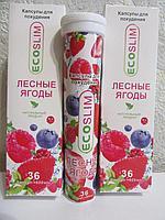"""Капсулы для похудения """"Eco Slim"""" лесные ягоды (Эко Слим)"""