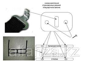 Ремни безопасности для ЖД вагонов