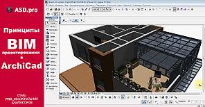 BIM проектирование в ArchiCad