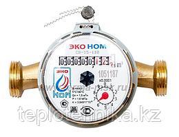 Счетчик воды ЭКО НОМ -15 универсальный (Россия)