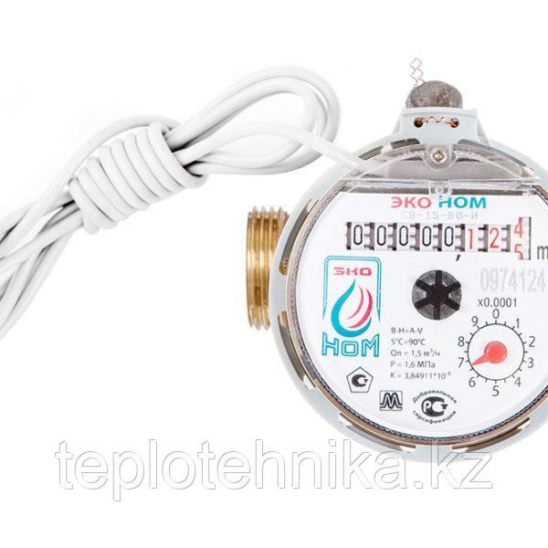 Счетчик воды ЭКО НОМ (Россия)-15 универсальный импульсный
