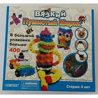 Контруктор -липучка Банчемс Вязкий пушистый шарик ,400 шт