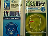 Спрей для носа «Bilishuang Penji»