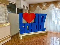 Оформление Вузов,  школ, детских садов в Алматы, фото 1