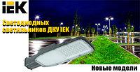 Для оптимального освещения улиц и дорог - Светодиодных светильников ДКУ IEK