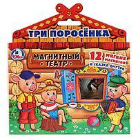 """Умка Магнитный кукольный театр """"Три поросенка"""", 12 фигурок"""