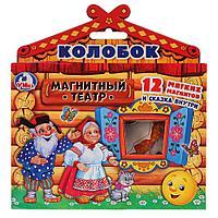 """Умка Магнитный кукольный театр """"Колобок"""", 12 фигурок"""