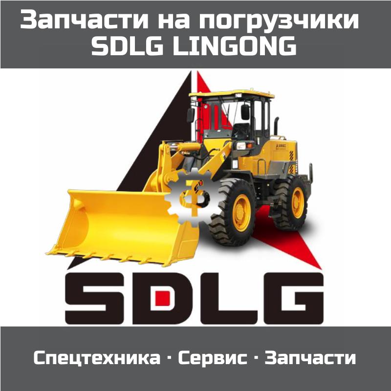 Теплообменник двигателя для погрузчиков SDLG LG952, LG953, LG958, LG959 WD10 / WD615