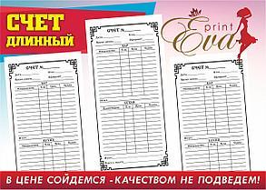 """Бумажная продукция """"Счета"""", 21х10см, 100 листов"""