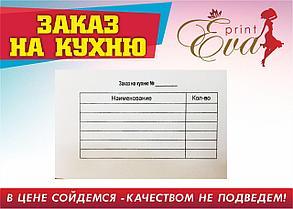 """Бумажная продукция """"Заказ на кухню"""""""