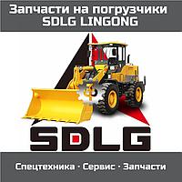 Радиатор водяной для погрузчиков SDLG LG933
