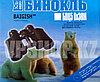 Бинокль 8х30 для охоты рыбалки и туризма производство Россия Байгыш, доставка, фото 6