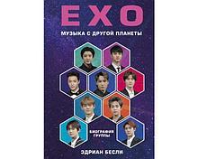 Бесли Э.: EXO. Музыка с другой планеты. Биография группы