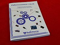 Методический материал 'Робототехника с нуля'