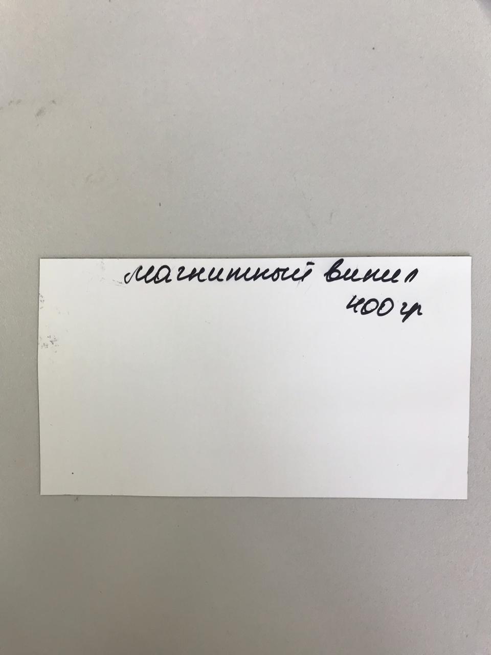 Винил магнитный для сольвентной печати 400гр.