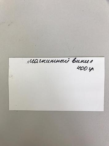 Винил магнитный для сольвентной печати 400гр., фото 2