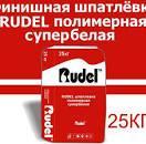 Глат 25 кг/ RUDEL