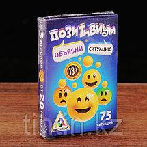 "Настольная игра ""Позитивиум: Объясни ситуацию"", фото 3"