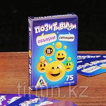 "Настольная игра ""Позитивиум: Объясни ситуацию"", фото 2"