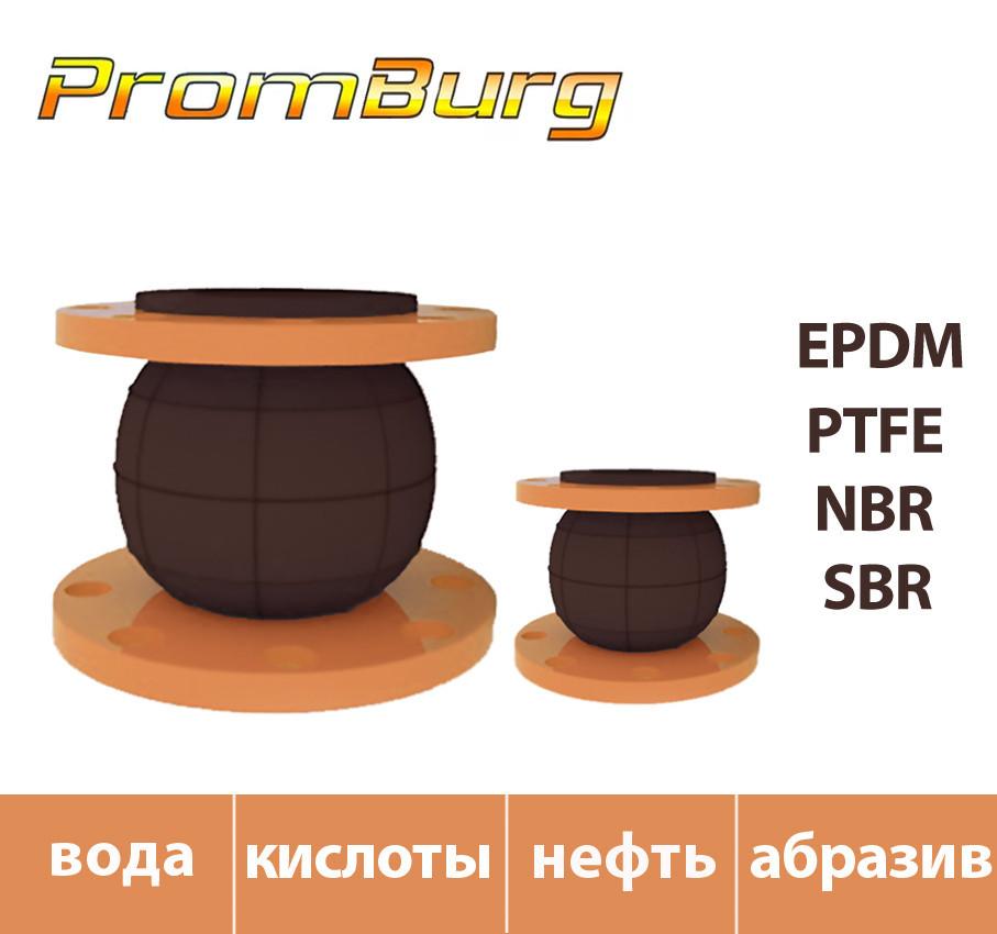 Резиновый компенсатор для щелочей и кислот Ду125 Ру10/16