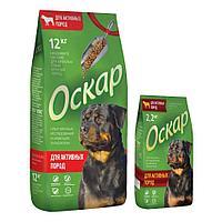 """Сбалансированный Сухой корм """"Оскар"""" для активных пород собак 2 кг"""