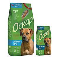 """Сбалансированный Сухой корм """"Оскар"""" для крупных пород собак 12 кг"""