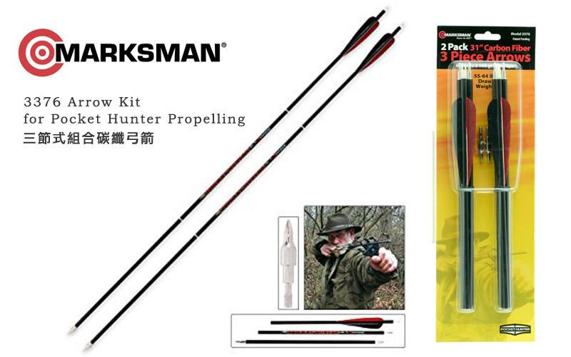 Комплект стрел Marksman 3376, 2 шт., Упаковка: Коробка