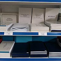 Журналы для регистрации