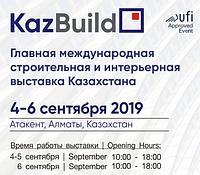 Приглашаем посетить выставку Kazbuild 2019