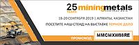 Приглашаем на выставку Mining & Metals Central Asia 2019