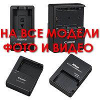 Фото и Видео зарядные устройства для батарей Canon Nikon Sony Jvc Panasonic Samsung и прочих...