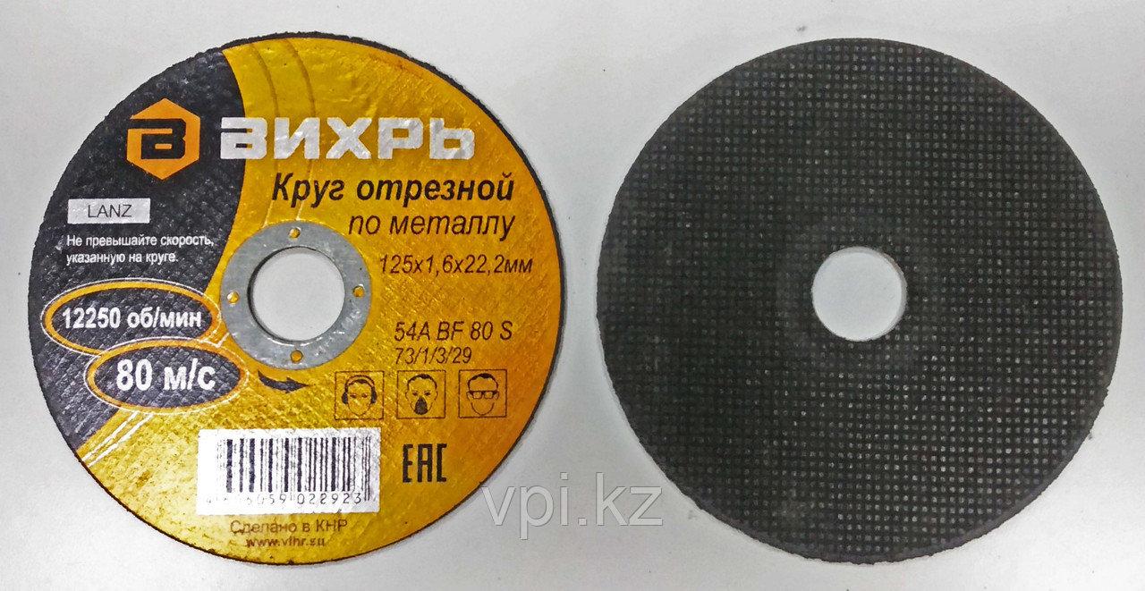 Круг абразивный отрезной по металлу 150*1.6*22, Вихрь